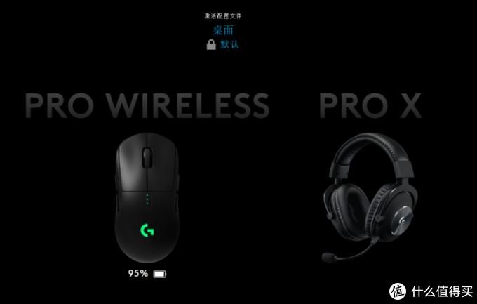 罗技G PRO X   可能是麦克风最强的电竞游戏耳评测