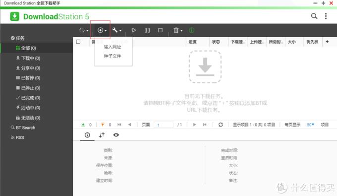 Download Station界面