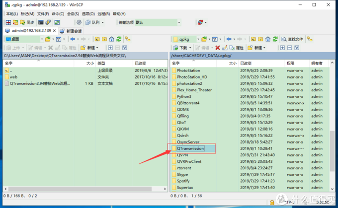 找到Qtransmission文件夹,点击进入