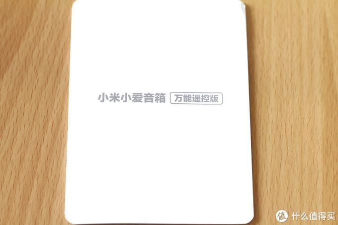 小米小爱音箱【万能遥控版】究竟值不值得买?小米小爱音箱万能遥控版入手深度体验