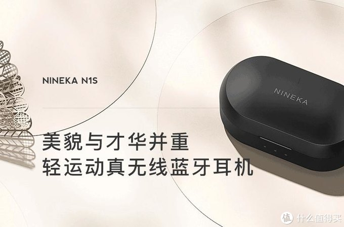 纯正HIFI音质,新款南卡N1S蓝牙耳机火热上市,夏日劲爆来袭