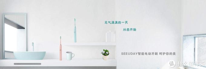 京东众筹为健康助力,隆重推出洁齿神器SEEUDAY智能电动牙刷
