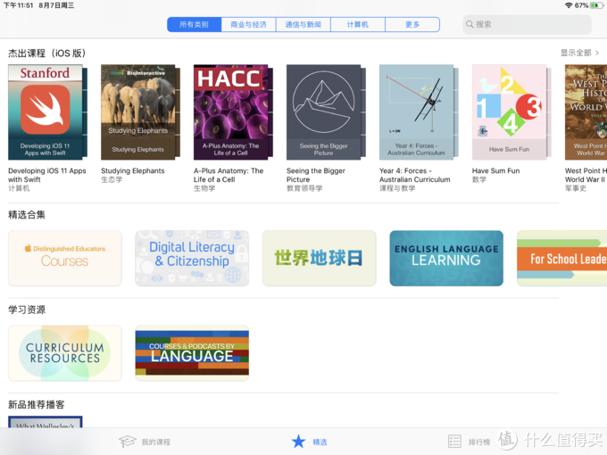 iTunes U课程