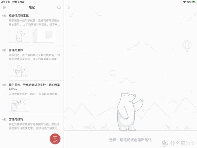 Bears界面和Mac上一致