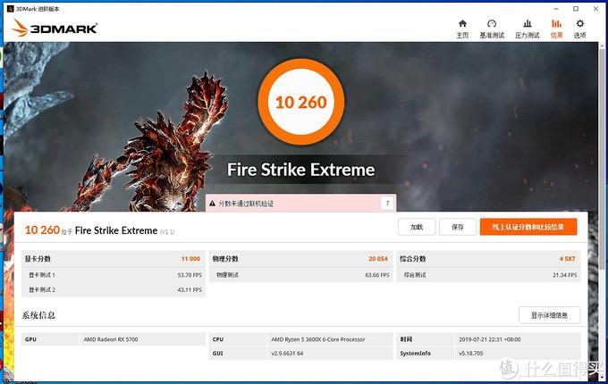 小弟都支持PCIE 4.0,X470真的好尴尬——AMD R5 3600X+华硕B450+ RX 5700新平台详测
