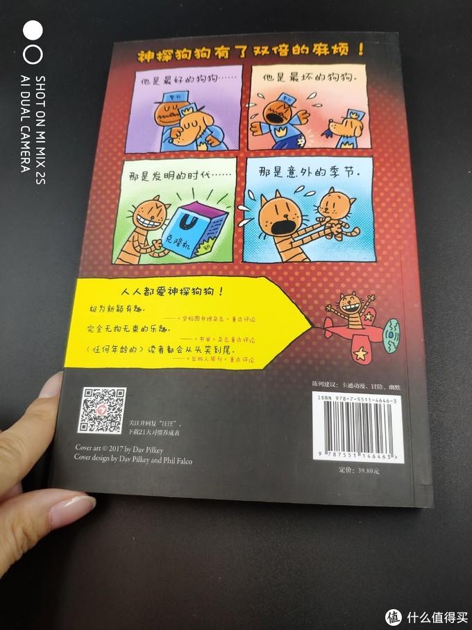拯救你的不开心,让你也想成为一名漫画家——《神探狗狗》众测报告(内附若干手绘图画)