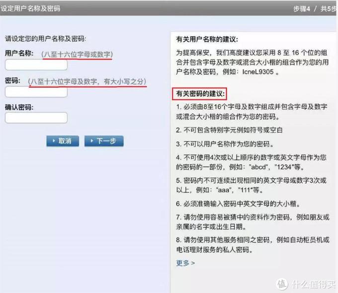 香港渣打银行 | 网银、手机银行设置及使用指南