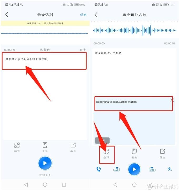 华为手机如何录音转文字?两个方法,轻松帮你完成会议笔记