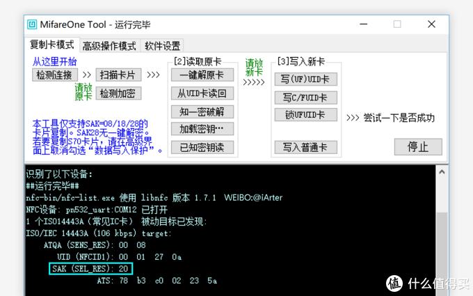 小米手环4 NFC版玩转自定义表盘/开米家门锁/模拟加密卡,看我一篇就够