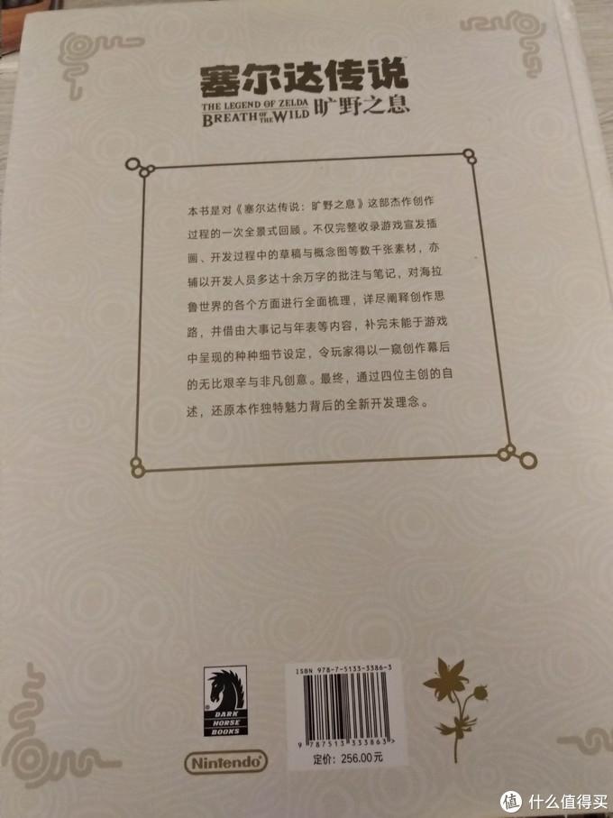诚意满满,货真价实,值得花钱收藏的《塞尔达传说:旷野之息》大师之书开箱翻阅小结