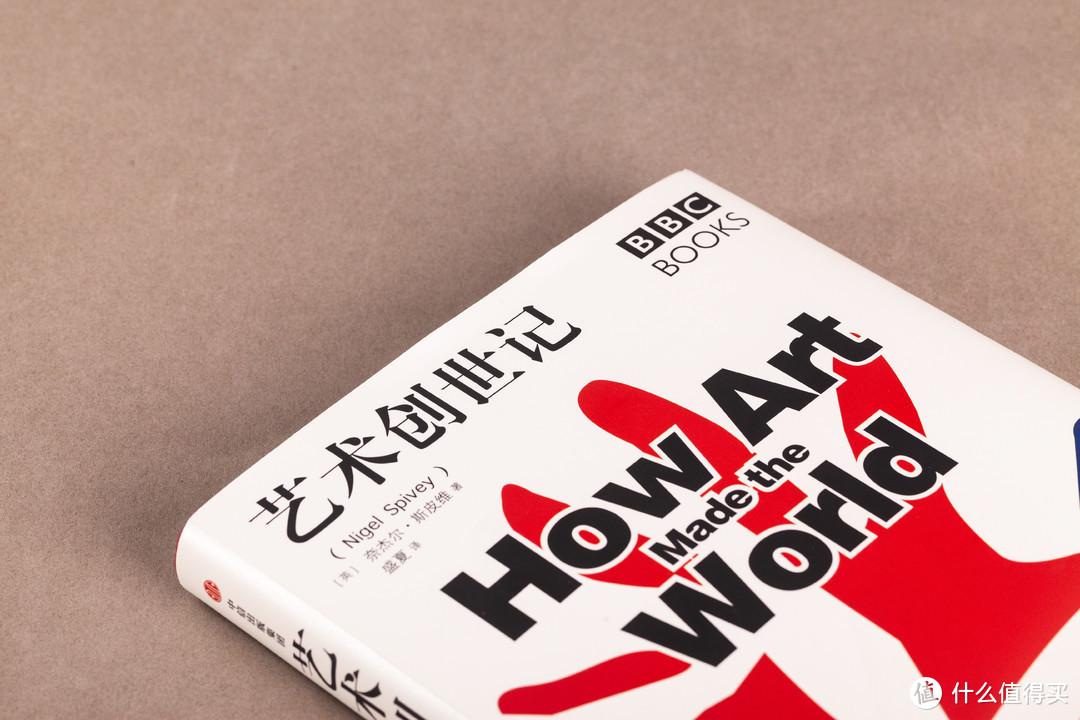 BBC热播纪录片同名图书《艺术创世记》,当当艺术新书榜第一名
