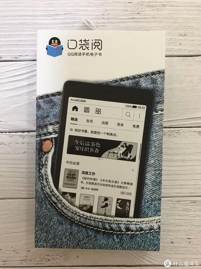 【丘山良物】又是0元购?腾讯口袋阅电纸书体验