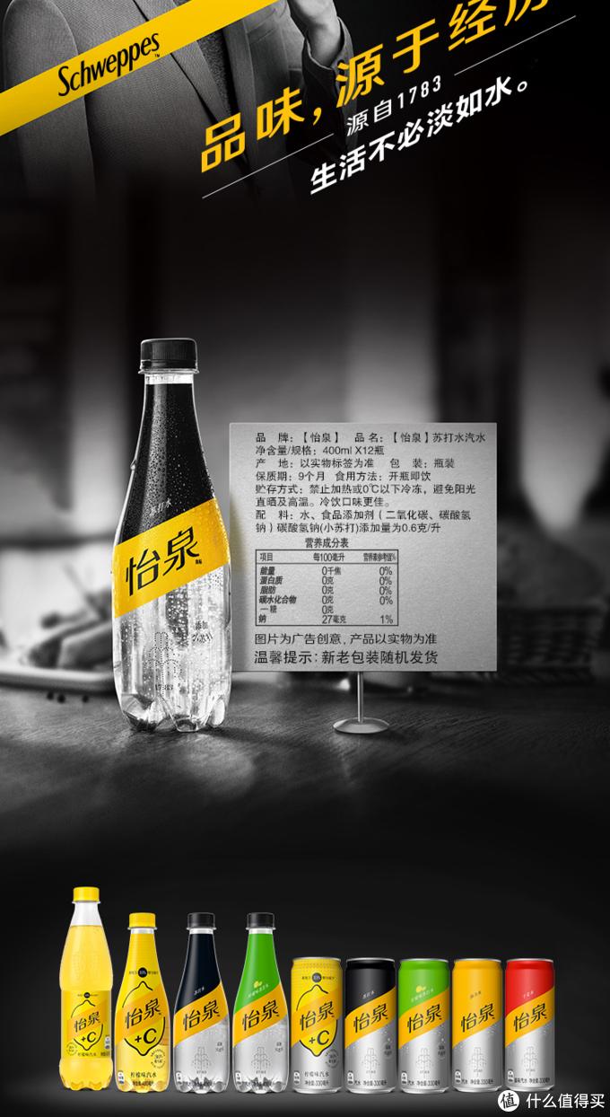 9款无糖苏打水评测,告别肥宅的快乐水选购推荐