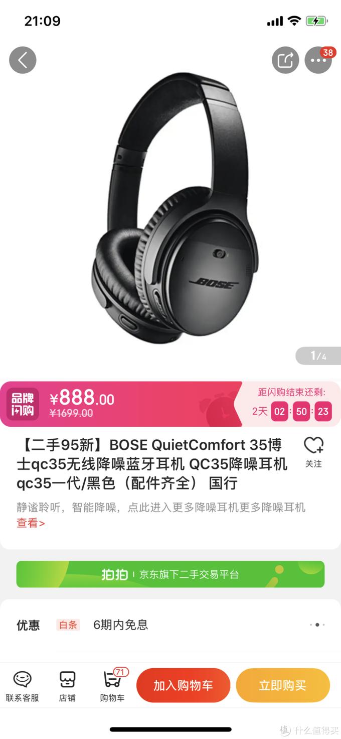 感谢张大妈,让我以超低好价入手好成色 BOSE QC35