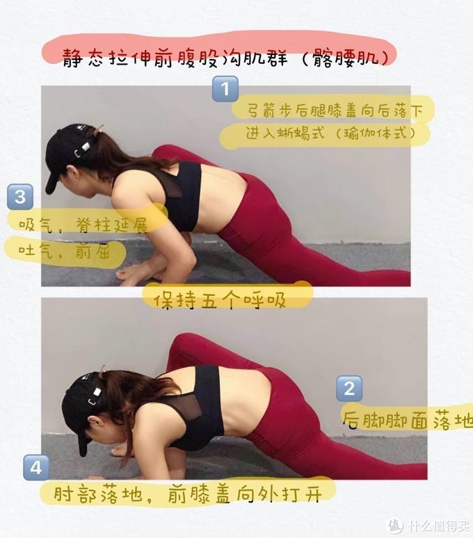▲前腹股沟肌群拉伸
