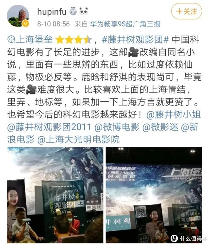 看完《上海堡垒》,观众这么说......