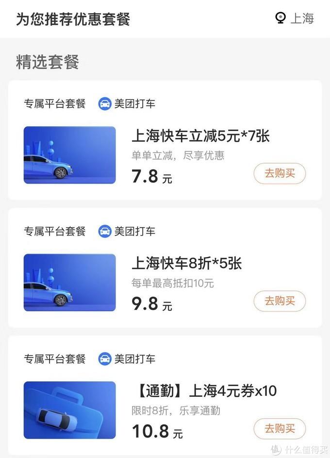 阳叔说网约车平台哪家好,这样打车更便宜