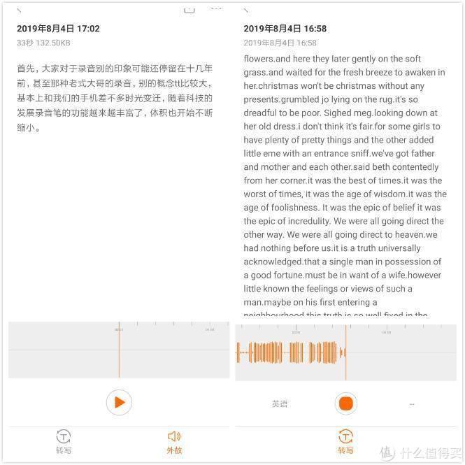 199元起!小米生态链再发威:墨案AI录音笔体验如何?