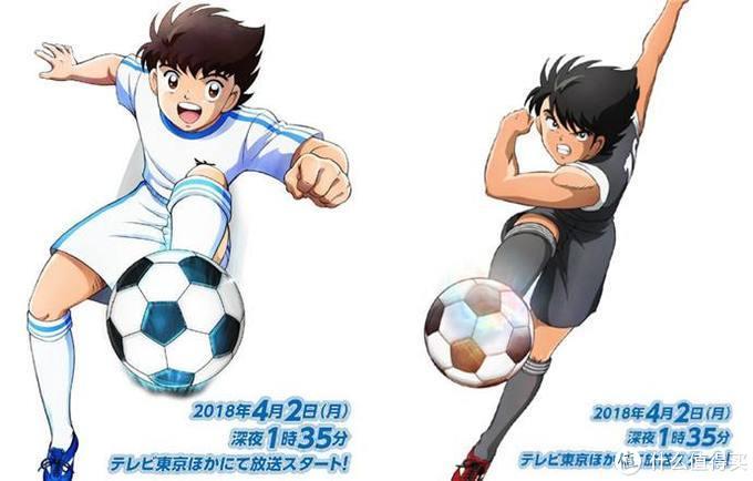 足球小将2018重制版