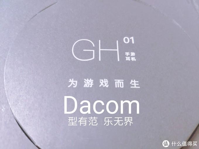 吃鸡神器,听声辩位——Dacom-GH01电竞蓝牙耳机使用体验