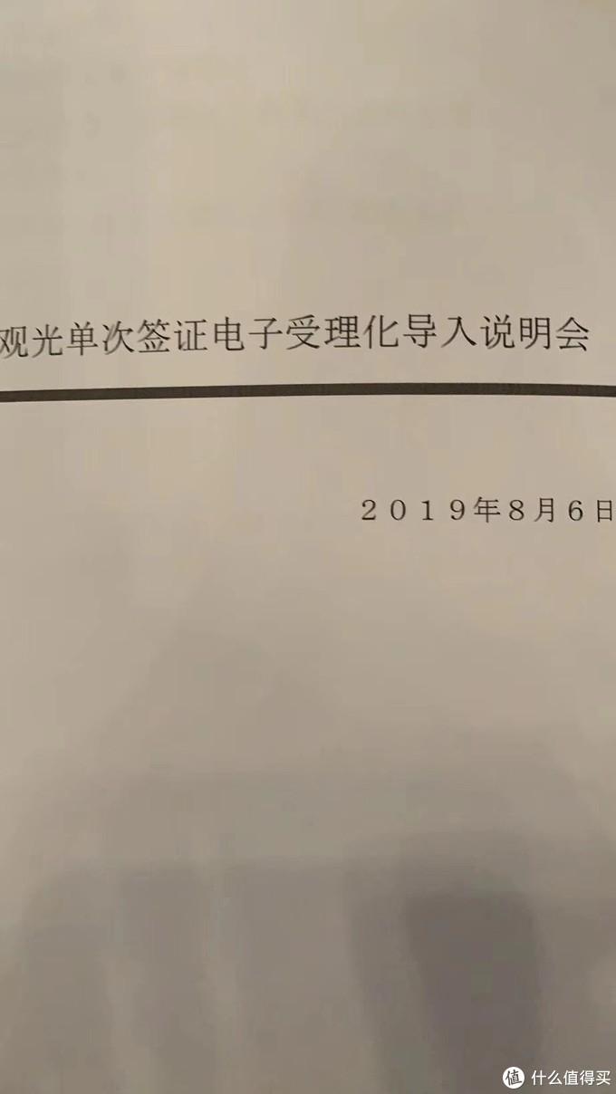 签证快讯:9月起上海领区试点日本电子签证 十月全面实施