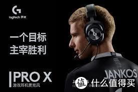职业选手都种草的罗技 Pro X电竞游戏耳机,到底功能强在哪里?