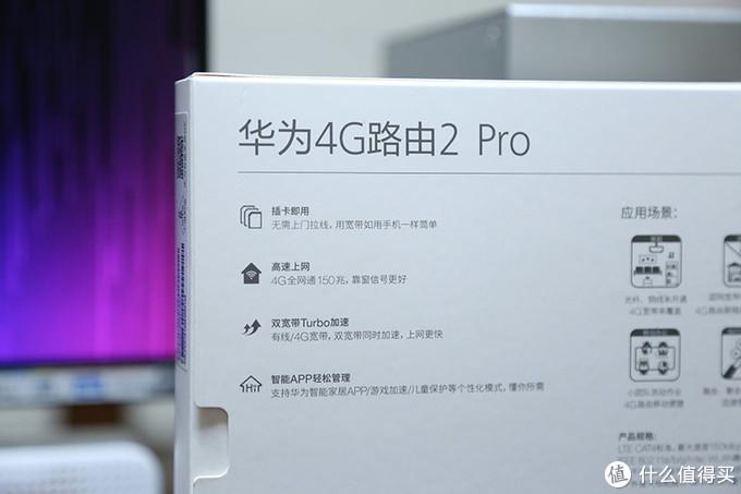 9102无线上网,你还在开手机热点?试试华为4G路由2 Pro吧