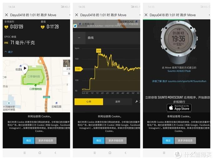 咕咚 让运动更轻松 咕咚GPS运动手表S1