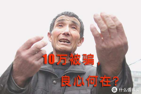 62岁老人存钱被忽悠买保险,10万块打水漂!只因业务员说了一句话