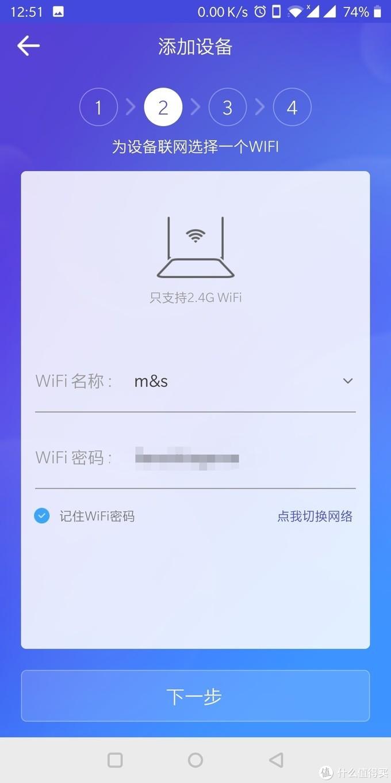 选择WIFI信号