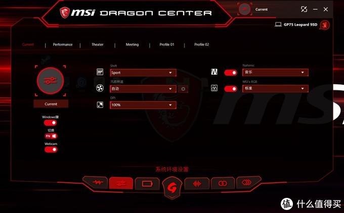 全新的电竞利刃——MSI GP75 Leopard