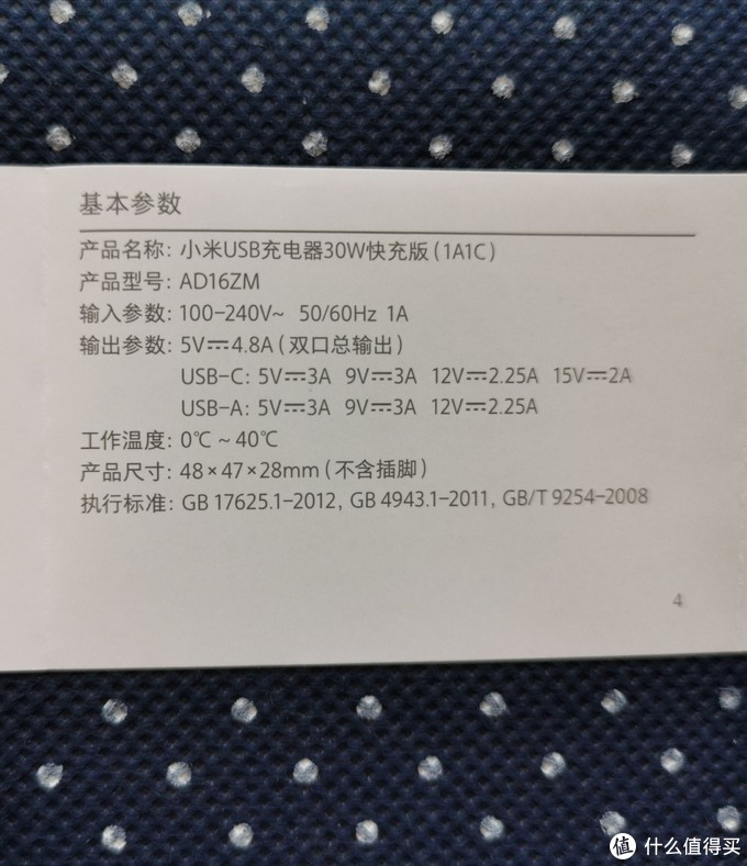 小米 MI USB充电器 30W快充版 1A1C 开箱简晒