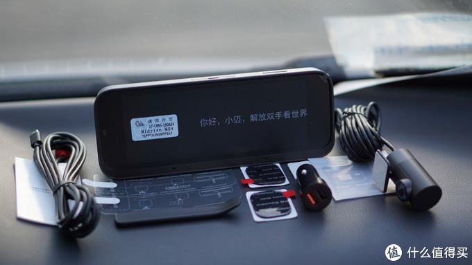 装上70迈智能行车助手套装,变身智能汽车,就是这么简单