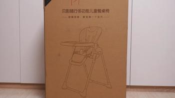 小米折叠餐椅操作感受(调节|扶手|餐盘|座椅)