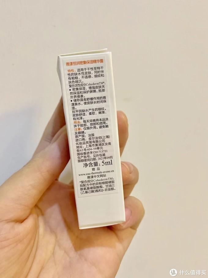 """雅漾恒润保湿精华液开箱晒单 ——GUN神同款,""""现""""女友上头安排"""