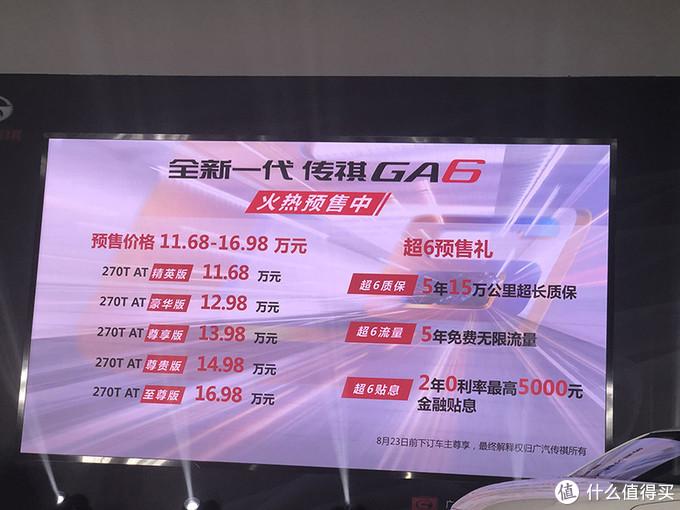 尺寸加大,动力增强,全新一代传祺GA6即将上市,售价11.68万起!