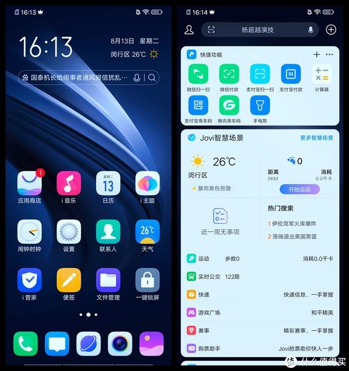 续航强劲,广角抓心:高性价比次旗舰  iQOO Neo智能手机体验报告