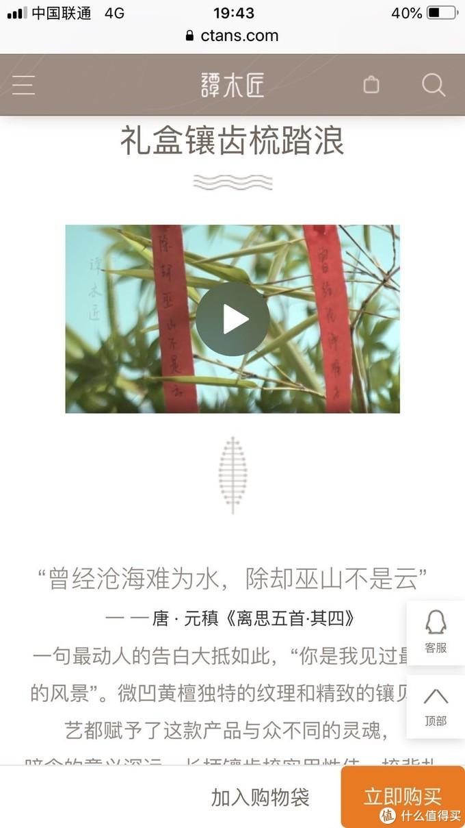 七夕礼物-谭木匠木梳