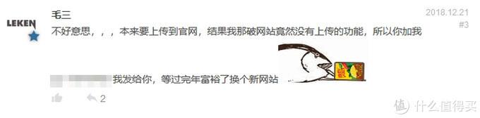 ▲看后果断加了QQ 要了新版驱动