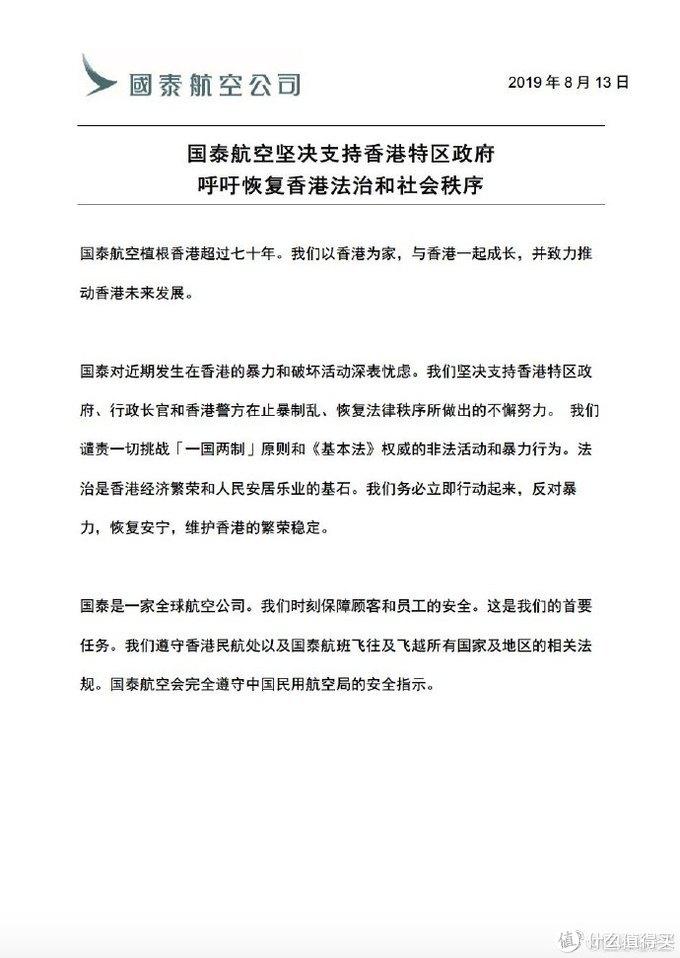 航司那些事103期:国泰航空发布声明&香港机场服务保障能力仍然在限制中