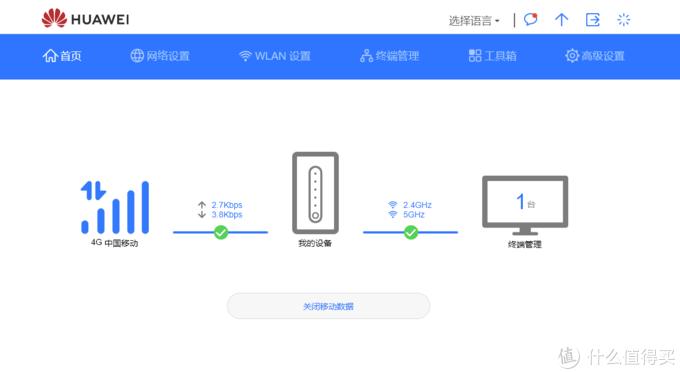"""一款可以""""行走""""的Wifi,华为4G路由2 Pro体验"""