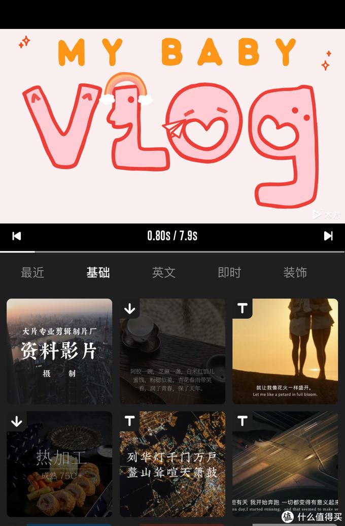 用了这些APP,人人都能成为vlogger!10个手机剪辑软件亲身评测