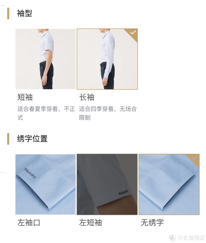单位派发的衬衫不合身?小米有品定制衬衫,100+元的定制体验