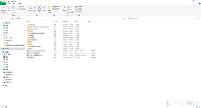 OneDrive App桌面版
