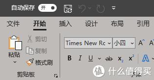 Office365与Onedrive自动保存(自动上传云端)