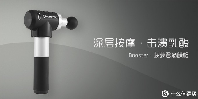 菠萝君BoosterPro2,一款高性价比的筋膜枪