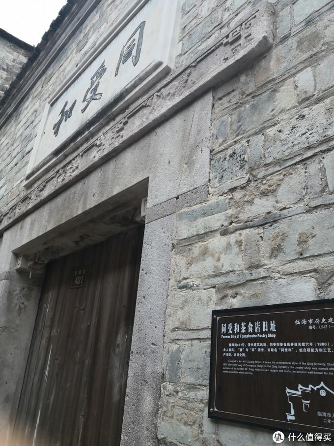 同受和茶食店旧址