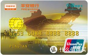 平安中国旅游卡
