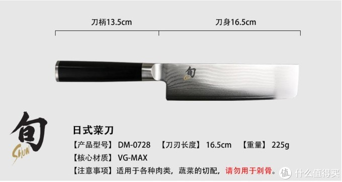 一见倾心,喜欢就买了,贝印旬刀DM-0728菜切包丁入手