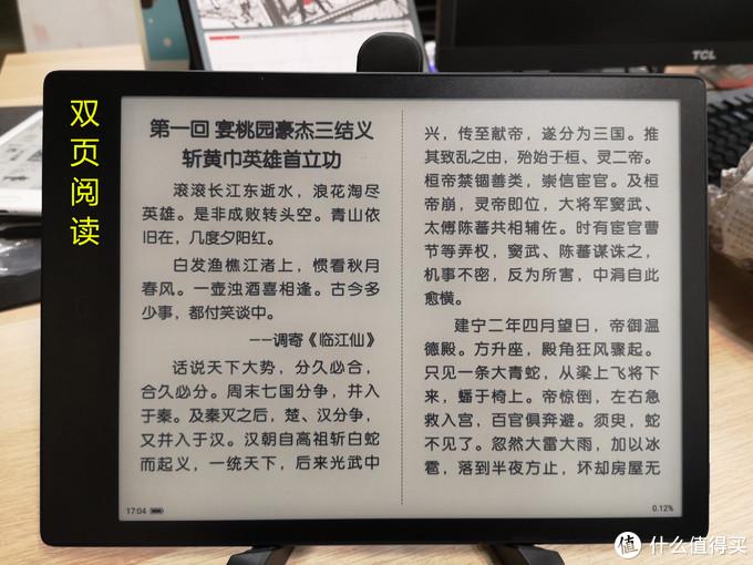 【新款电子纸】博阅Likebook Alita智能手写办公本简单测评
